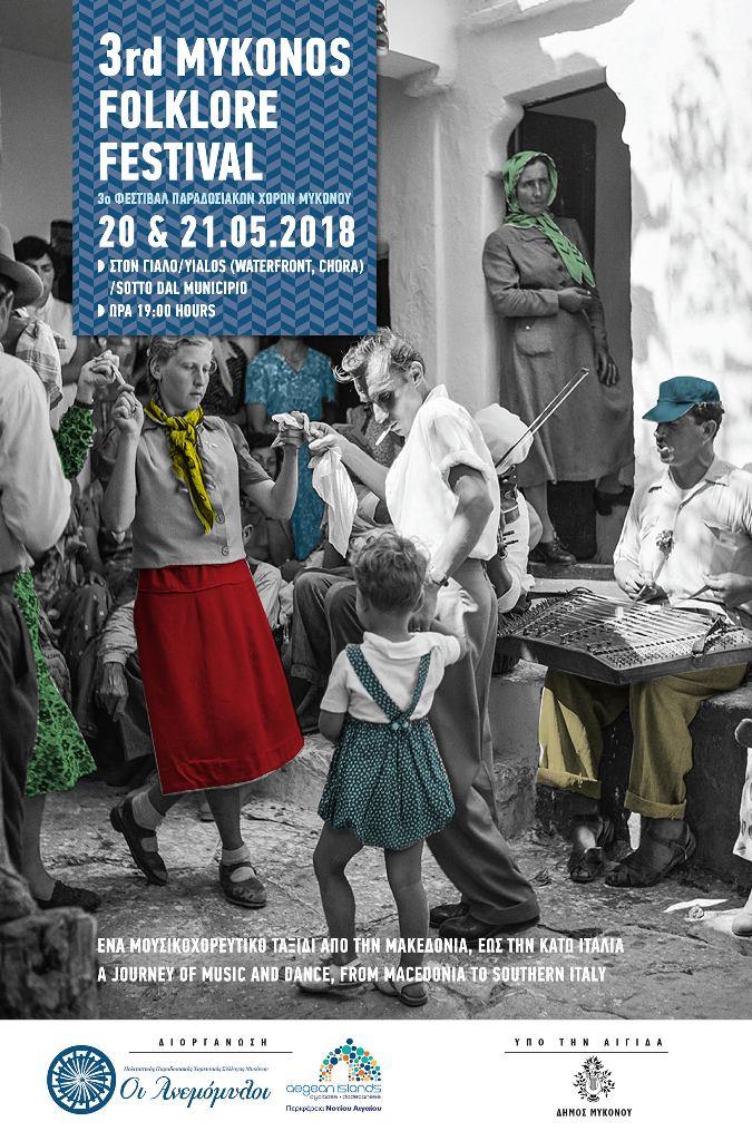 Mykonos Folkore Festival 2018